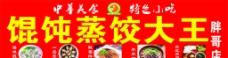 馄饨蒸饺大王招牌图片