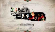 中国文化之韵