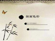 古典中国风自我介绍PPT