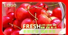 水果橱窗广告