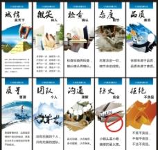 企业文化 公司文化 标图片