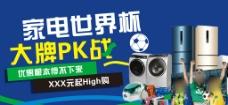 家电世界杯广告图片
