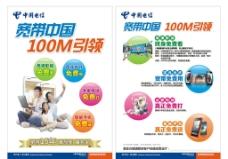 电信宽带中国图片