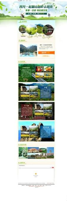 淘宝旅游首页设计图片