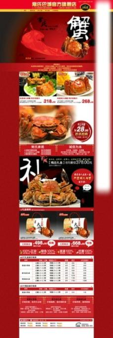螃蟹店招图片
