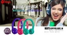 耳机广告淘宝大图