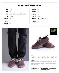 男款休闲鞋详细描述