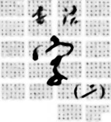 书法矢量2