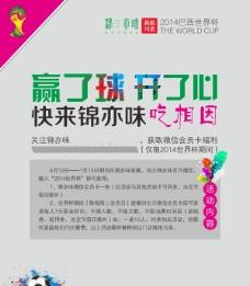 锦亦味世界杯海报
