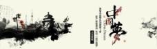 中国风水墨中国梦店铺海报图