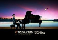 海边湖弹钢琴绅士房地产海报
