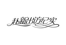 藝術字體設計