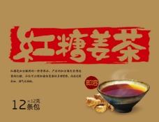 红糖姜水海报