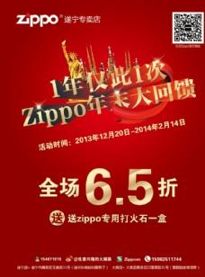 Zippo圣诞节宣传单