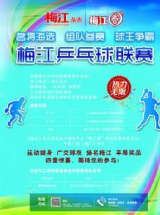 梅江乒乓球联赛海报