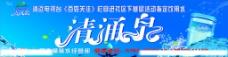 清涌泉广告图片