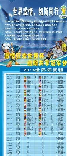 2014世界杯易拉宝图片