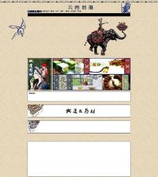 云南地道首页图片