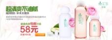 美妆护肤化妆品海报PSD下载