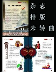 茶杂志排版素材