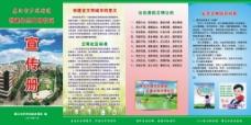 创建生态文明社区宣传册