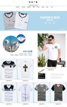 男装T恤专区模版设计免费下载