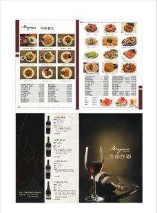 酒庄高档套餐菜 酒庄图片