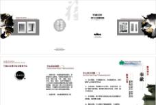 企业画册矢量四折页图片