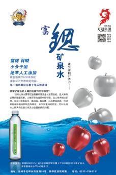 矿物质水设计图片