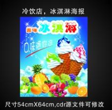 冷饮冰淇淋海报图片