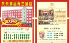 酒店宣传单 开业大吉图片