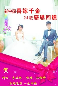 婚庆宣传页图片