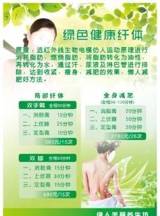 健康纤体保健养生传单图片