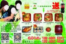 快餐宣传单 快餐卡片 图片
