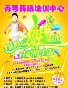 秀琴舞蹈培训中心彩页图片