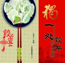 独一处饺子菜牌图片