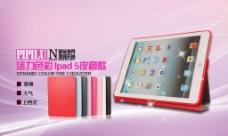 iPad5 保护套海报图片