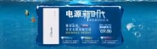 移动电源数码宣传海报