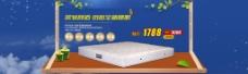 家具床垫活动专题海报设计