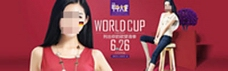 天猫年中大促女裤世界杯主题海报