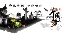 中国梦系列06
