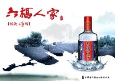 六福人家白酒