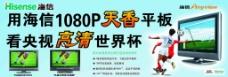 海信1080平板电视