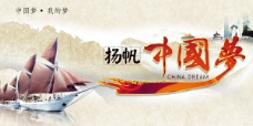 中国梦古典海报设计PSD源文件下载