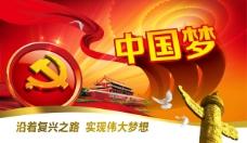 中国梦实现伟大梦想广告psd模板下载