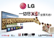 LG电视广告