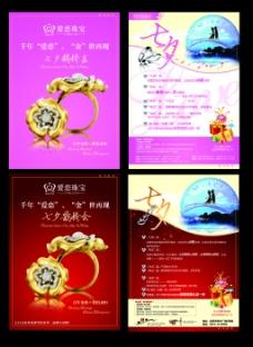 七夕  珠宝宣传