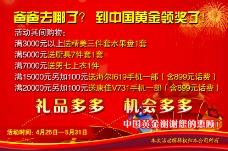 中国黄金活动