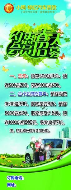 小周明亿约惠春天会员招募
