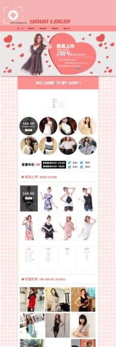 衣服淘宝网页
